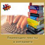 Переводим тексты в интернете