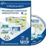 Специалист. Реализация клиентской инфраструктуры (2014)