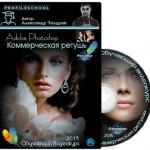 Adobe Photoshop. Коммерческая ретушь (2015)
