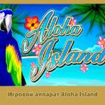 Игровой аппарат Aloha Island