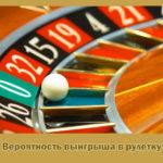 Вероятность выигрыша в рулетку