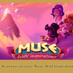 Игровой автомат Muse: Wild Inspiration