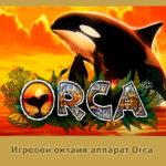 Игровой онлайн аппарат Orca