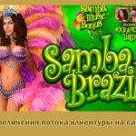 Игровой аппарат Samba Brazil