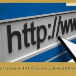 Настройка ЧПУ ссылок для WordPress