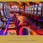 «Казино Гусар» – новое виртуальное казино