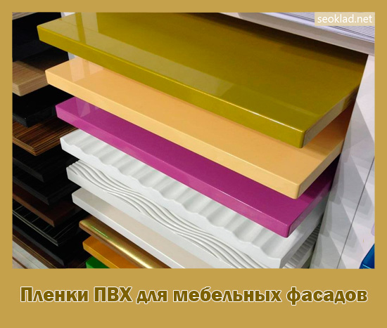 Пленки ПВХ для мебельных фасадов
