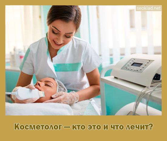 Косметолог — кто это и что лечит