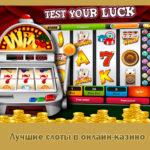 Лучшие слоты в онлайн-казино Vavada Casino