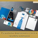 Разработка фирменного стиля и логотипа компании