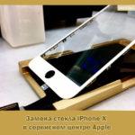Замена стекла iPhone X в сервисном центре Apple