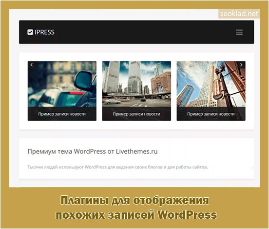 плагины, отображение, похожий, запись, wordpress
