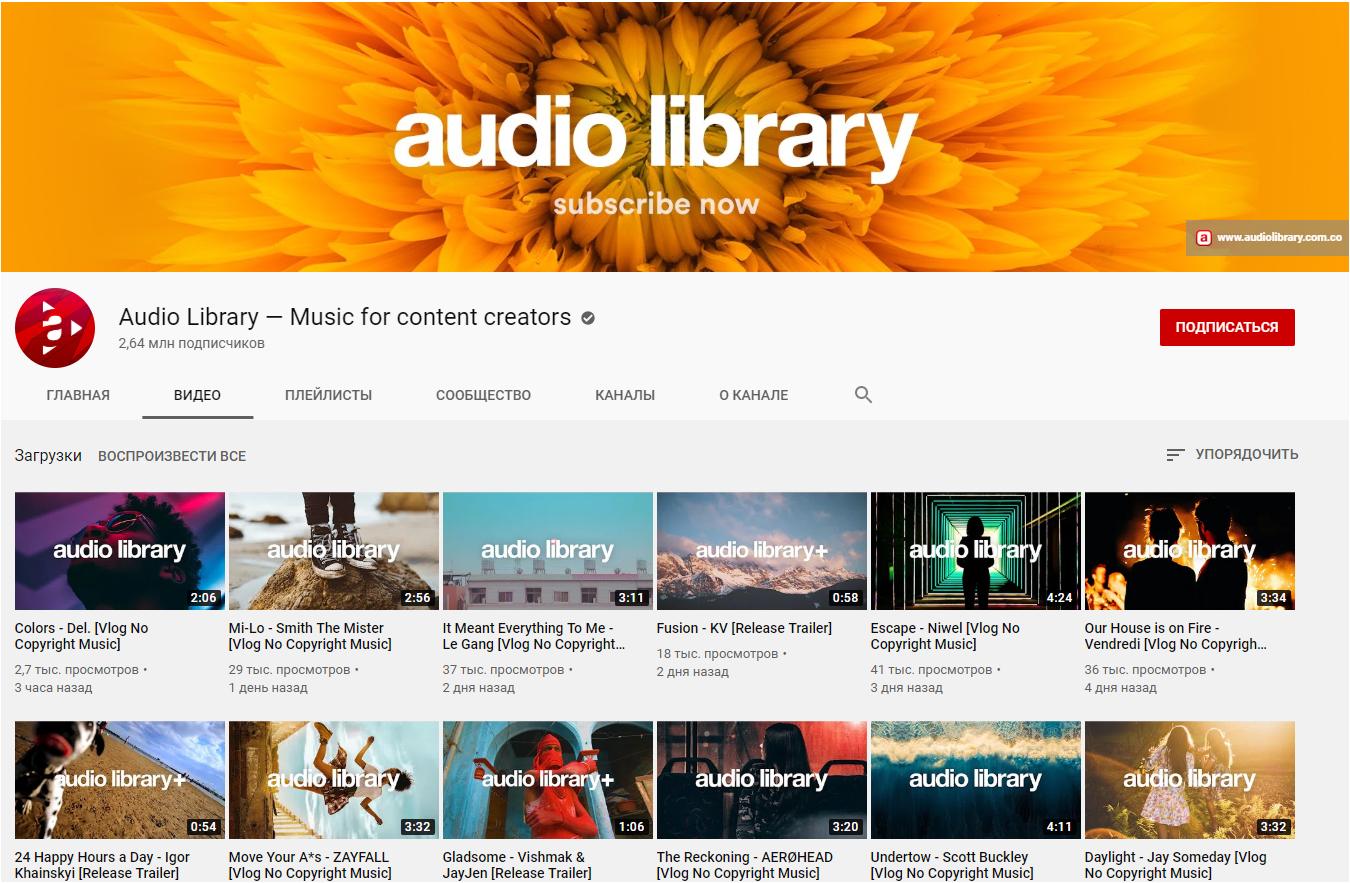Канал Audio Library — Music for content creators