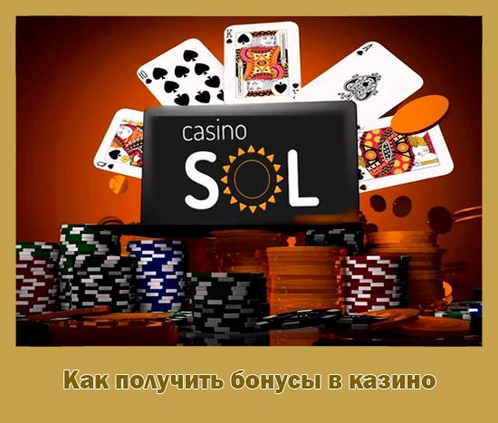 Как получить бонусы в онлайн-казино Sol