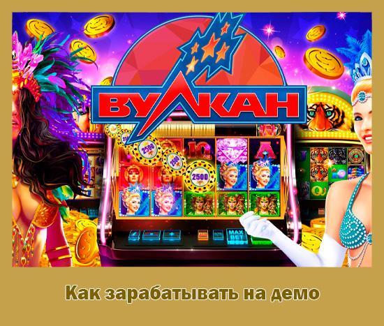 Казино вулкан зарабатывать игровые автоматы демо безплатно