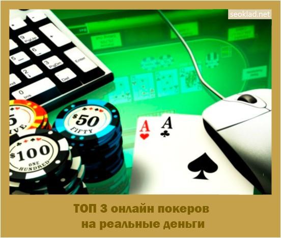 Онлайн покер на реальные деньги рейтинг игровые автоматы играть беспластно