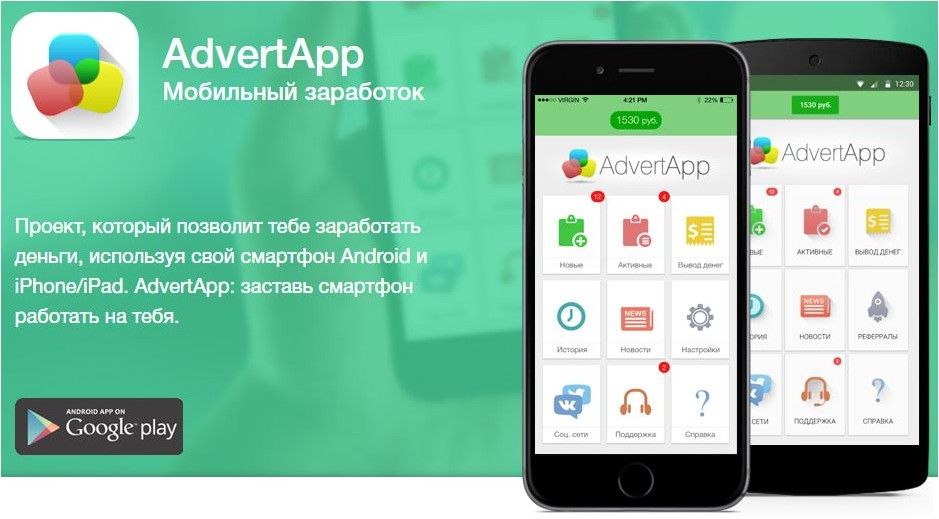 сервис advertapp