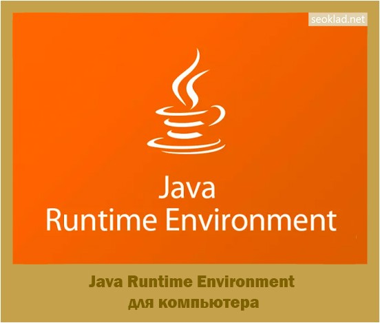 java, runtime, environment, компьютер