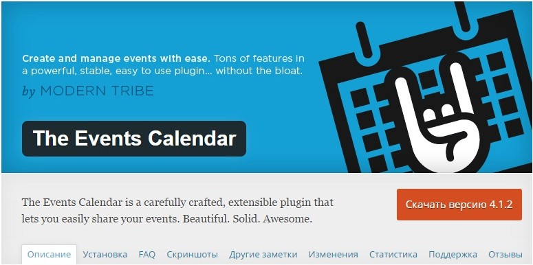 WordPress Event Calendar