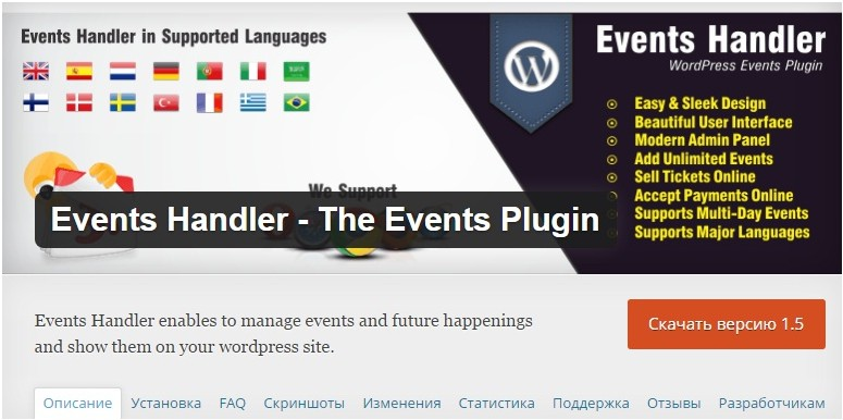 Events Handler
