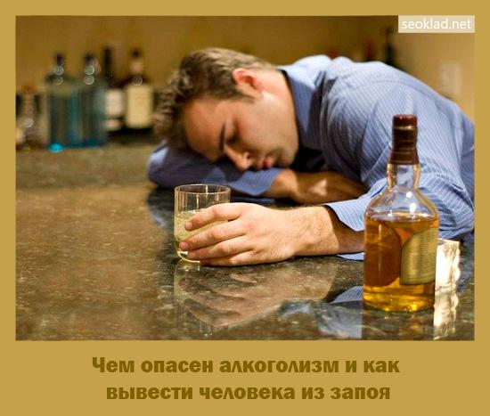 Чем опасен алкоголизм и как вывести человека из запоя