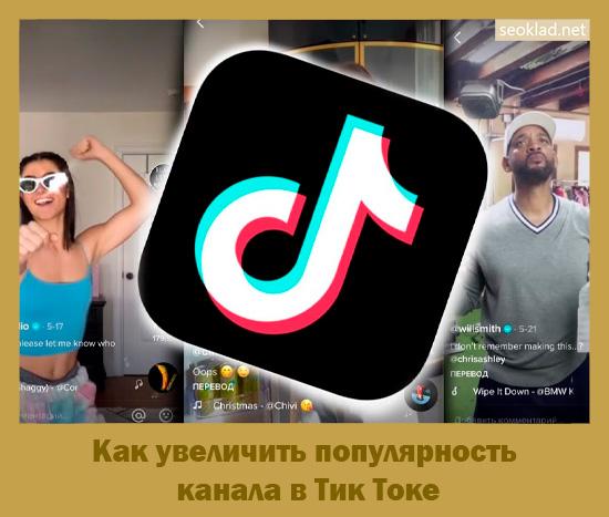 Как увеличить популярность канала в Тик Токе